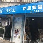 仲屋製麺所 -