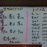 武蔵家 - 平成30年7月1日現在のトッピングの案内