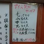 武蔵家 - 平成30年7月1日現在のライス食べ放題の案内