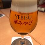 ヱビスバー - 生ビールは恵比寿の華みやび