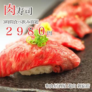 肉寿司食べ飲み放題2980円