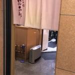 花太郎 - 暖簾