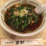 中華料理 香新 -