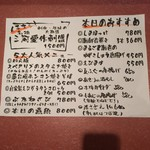 MIKAWA 愛作 - 夜のメニューです。