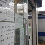 弥生軒 - 6号店は店舗改装中