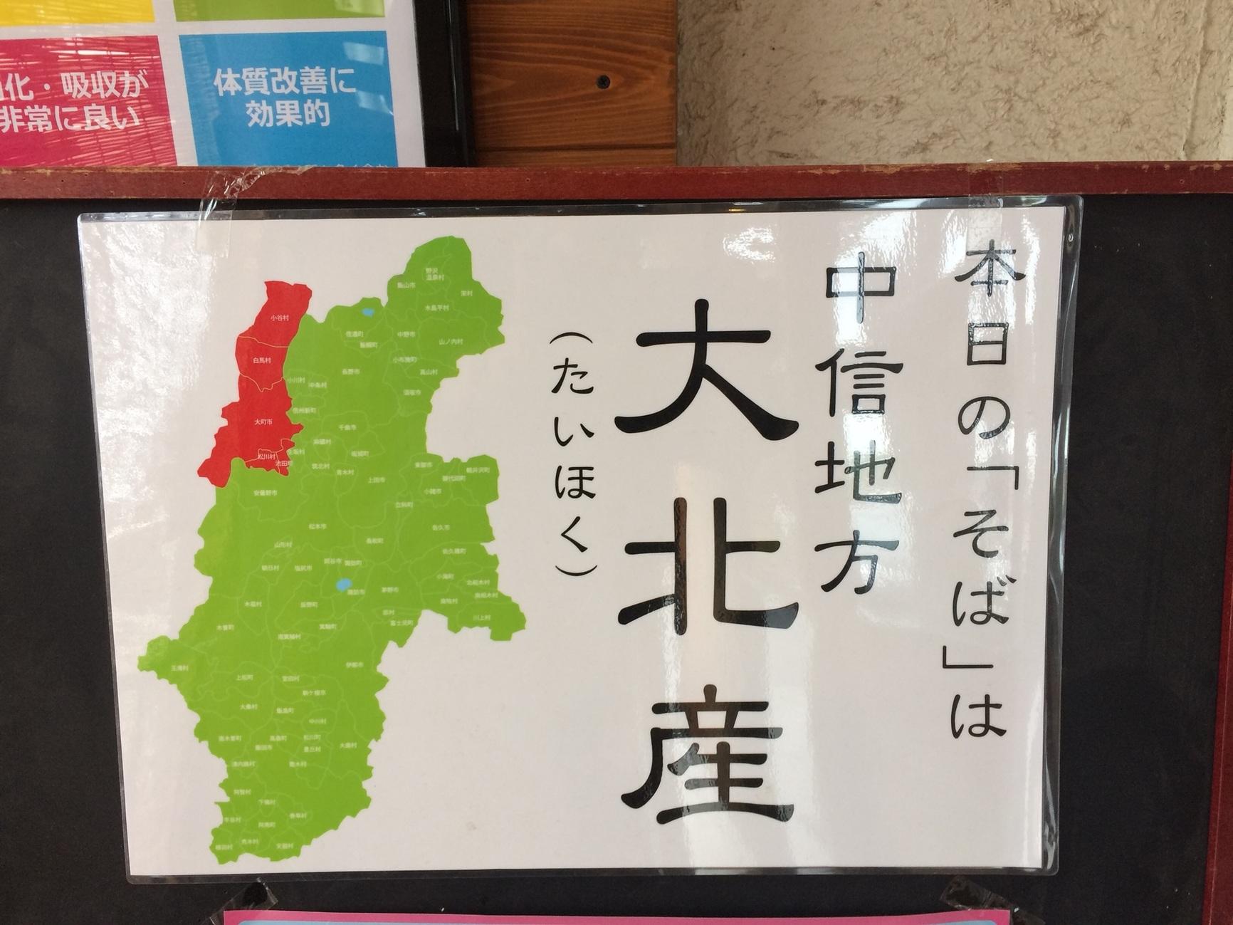 小木曽製粉所 name=