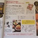 MIKAWA 愛作 - お店の名前が変わりましたよ。