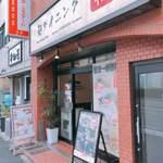 麺ダイニング 福 - 外装