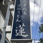 純手打ち讃岐うどん 蓮 - 【2018.6.27】看板。