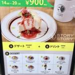 ストーリー ストーリー - デザートセット メニュー