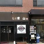 麺屋 青山 - 外観