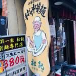 中華第一家 杜記 -