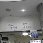 母恋めし本舗 - 駅売店