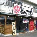 横浜ラーメン とんこつ家  - 外観