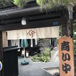 やま竹 - お店の門構え