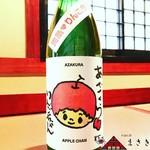 秋田料理 まさき - 阿櫻 特別純米 完熟♡りんごちゃん