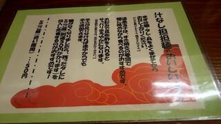 暁 製麺 - 「汁なし担々麺」の食べ方