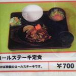 8877171 - ロールステーキ定食¥700