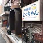 大衆酒場 よっちゃん - 外観