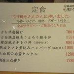 88773609 - 定食メニュのフォントが((((;゚Д゚)))))))