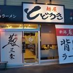 麺屋 とどろき -