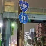 なかむら屋 - 国道466なんだ。