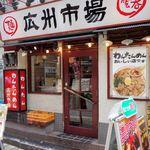88785306 - 広州市場 西新宿店(ファサード)