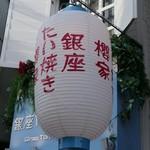 銀座たい焼き 櫻家 - 提灯