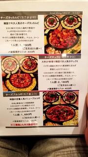 韓国料理 ウリジップ - メニュー①