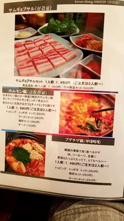 韓国料理 ウリジップ - メニュー②