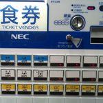 88788988 - 自動食券販売機のアップ