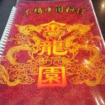 8879660 - 金龍園 2011/08