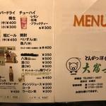 88793145 - 店内メニュー①
