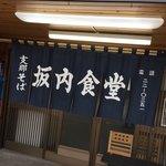 坂内食堂 - 坂内食堂(福島県喜多方市字細田)暖簾