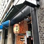 九十九里煮干つけ麺 志奈田 - 店舗外観。