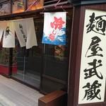麺屋武蔵 - お店の前!