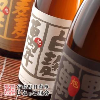 宮崎素材を使ったサワー・ハイボール・珍焼酎などを40種☆