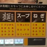 関西 風来軒 - 麺の硬さや味の濃さ、ねぎの量が選べます