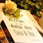 何駄感駄 - 結婚式二次会の時にはウェルカムボードがサービスされます