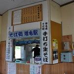 そば処 増毛駅 - 駅の構内です