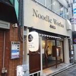 ヌードルワークス - 店舗