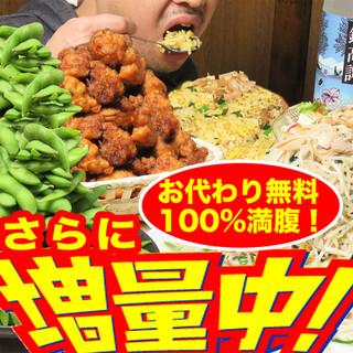 お代わり無料!2H飲み放題+バカ盛り料理7品で2,500円!