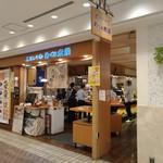 立飲み寿司 三浦三崎港 めぐみ水産 - 店構え