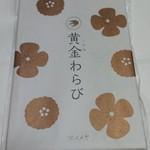 88810886 - 黄金わらび