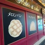 メロンパン専門店 メロンドゥメロン -
