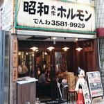 昭和大衆ホルモン - 店構え