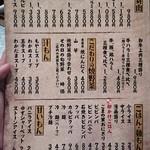 昭和大衆ホルモン - メニュー