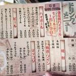 昭和大衆ホルモン - ドリンクメニュー