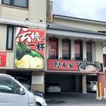 ラーメン 厚木家 - R246沿いの目立つお店