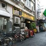 Shanhaichikinootsukashoukakurou - お店の外観 201807